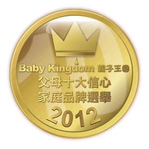 Baby Kingdom award -2012