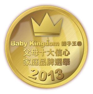 Baby Kingdom award -2013