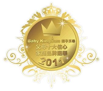 Baby Kingdom award -2011