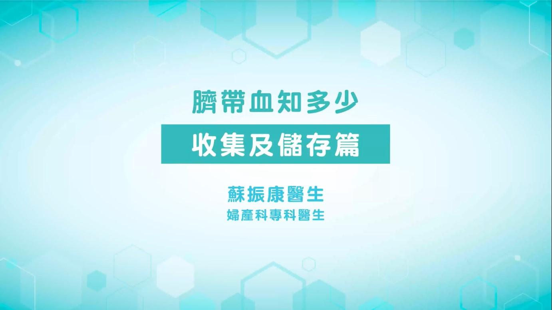 臍帶血知多少 臍帶膜篇 – 蘇振康醫生 婦產科專科醫生