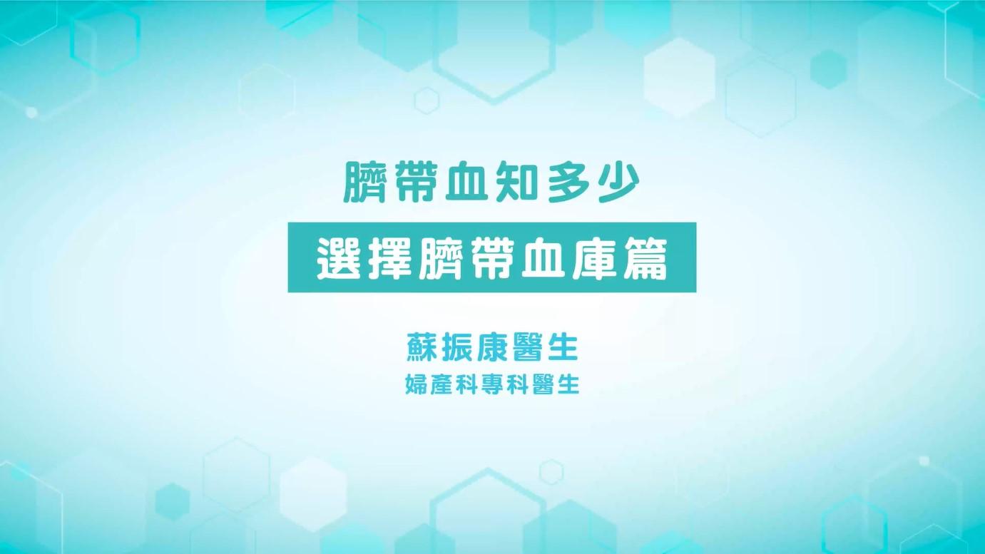 臍帶血知多少 選擇臍帶血庫篇 – 蘇振康醫生 婦產科專科醫生