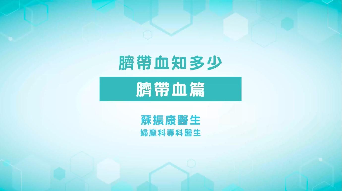 臍帶血知多少 臍帶血篇 – 蘇振康醫生 婦產科專科醫生